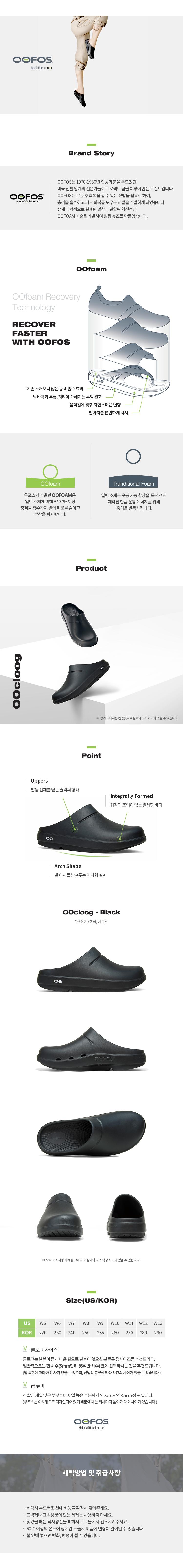 우포스(OOFOS) OOCLOOG BLACK - 클로그 블랙