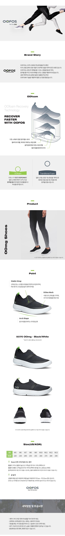 우포스(OOFOS) 5070 OOMG BLACK/WHITE - 우엠지 블랙/화이트